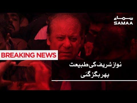 Breaking News   Nawaz Sharif ki Tabiyat Phir Bigar Gayi   SAMAA TV