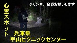 【心霊スポット】兵庫 甲山ピクニックセンター跡【五ヶ池】