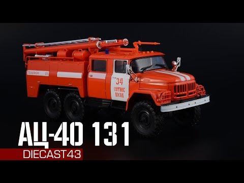 АЦ-40 (131) 137А    Легендарные грузовики СССР    Новая журнальная серия 1:43