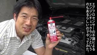 KURE呉工業 エアフロクリーン 170ml エアフローセンサークリーナー  品番  3018 を使ってみた review thumbnail