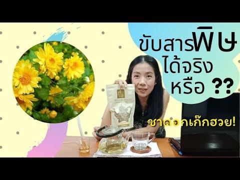 เก็กฮวย ขับสารพิษ ฤทธิ์ยาเย็น ดื่มเป็นประจำผลคือ?? สรรพคุณของดอกเก๊กฮวย, Benefits of Chrysanthemum