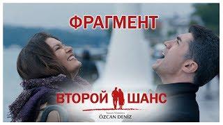 Турецкий фильм Второй шанс - фрагмент