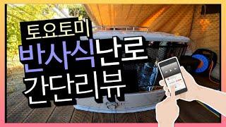 토요토미 반사식 난로(RC-K36) 간단리뷰#캠핑용품#…