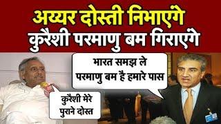 अय्यर को मोदी सरकार के जाने का इंतज़ार !| Bharat Tak