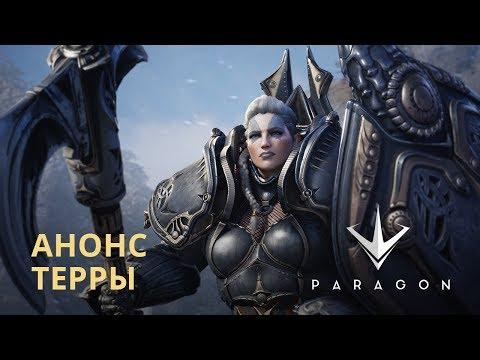 видео: paragon - Анонс Терры