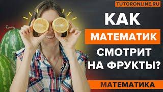 Как Ольга Александровна смотрит на фрукты? Считаем и удивляемся вместе | Математика | TutorOnline