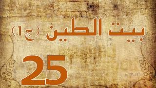 مسلسل بيت الطين الجزء الاول - الحلقة ٢٥