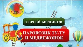 Сказки для малышей: Паровозик Ту-Ту и медвежонок
