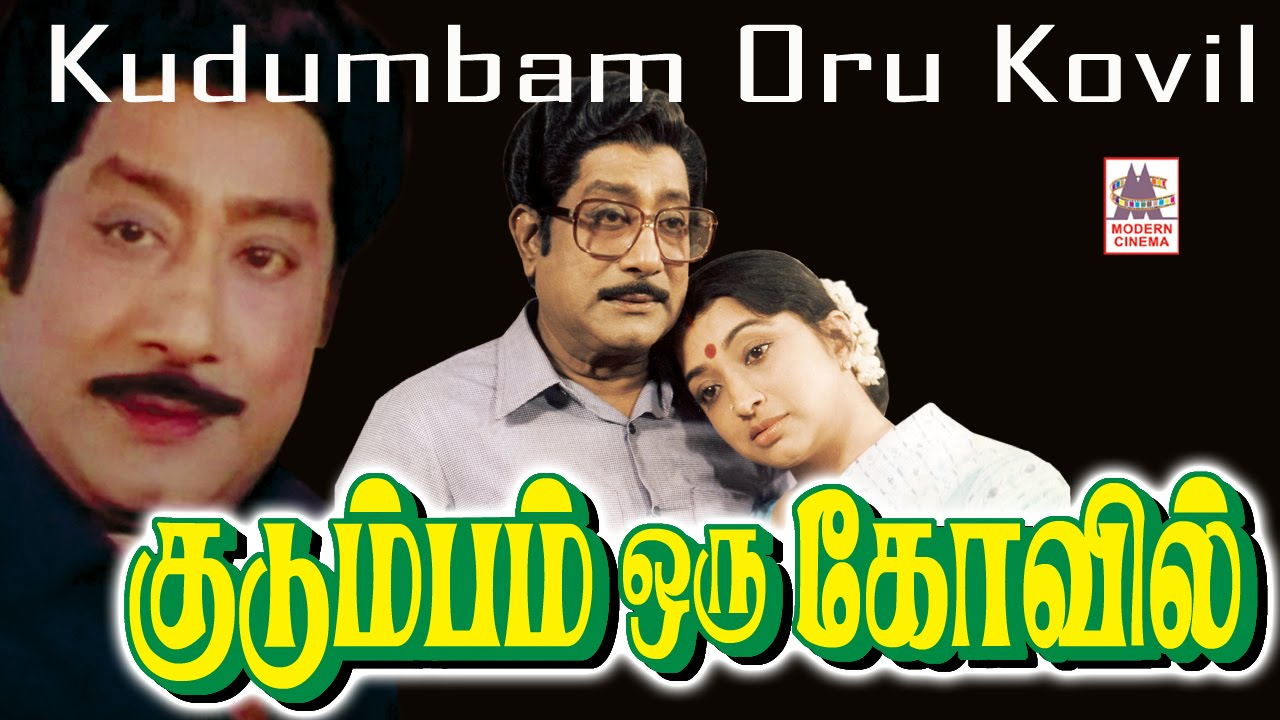 Kudumbam Oru Koyil Full Movie Sivaji Ganesan Murali கடமபம ஒர கயல