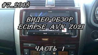 Видео обзор магнитолы Eclipse AVN Z02i часть 1
