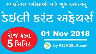 01/11/2018 - Daily Current Affairs in Gujarati for Competitive Exams | UPSC, GPSC, GSSSB Exams