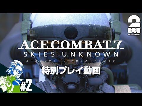 #2【特別プレイ】兄者,おついちの「エースコンバット7 スカイズ・アンノウン」【2BRO.】