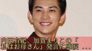 内田有紀、加賀まりこの「私はお母さん」発言に感涙…「あさイチ」 内田...