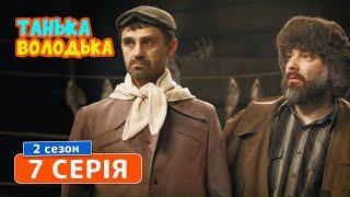Танька и Володька. Остановка - 2 сезон, 7 серия | Сериал комедия 2019