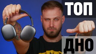ЦЬОГО ВАМ НЕ РОЗПОВІДАЛИ ПРО A RPODS MAX Огляд навушників від Apple