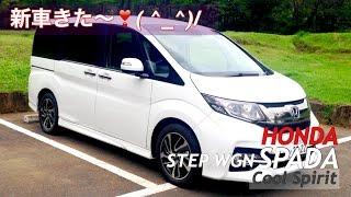 新車来た〜っ! HONDA STEPWGN SPADA Cool Spirit ホンダ ステップワゴン スパーダ クールスピリット