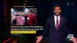 Вечерний Ургант  Новости отИвана  (13 09 2017)