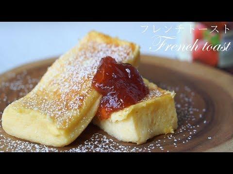 超ふわふわフレンチトーストの作り方/how-to-make-french-toast-classic-quick-and-easy-recipe