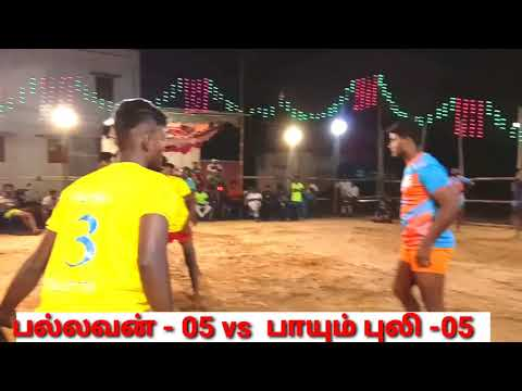 Pallavan Sports Club Vs Payum Puli ||TN Kabaddi Match