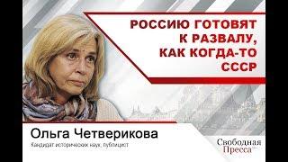 Россию готовят к развалу, как когда-то СССР