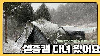 캠핑칸 오크돔M / 블로우쉘터로 설중캠 즐기기