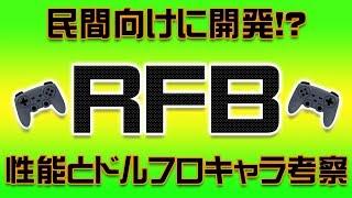 【ドールズフロントライン】RFB 実銃紹介!FALやKSGの意外な関係とは!?【ミリタリーvtuber  彩まよい】