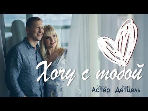 Алекса Астер и Иван Детцель - Хочу с тобой (Official Video, 2019)