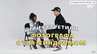 Дети встретили Фотографа с ТAR-синдромом