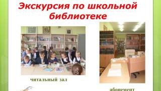 1класс знакомство с библиотекой