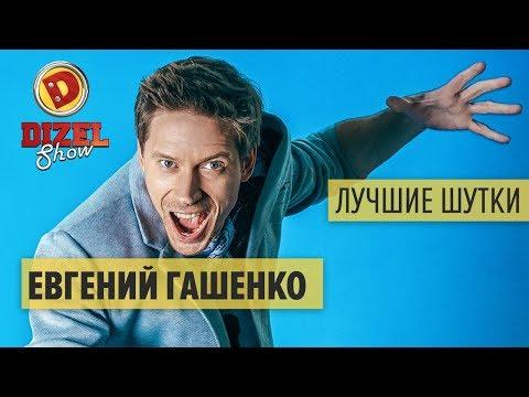 Евгений Гашенко -