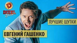 Евгений Гашенко - ПОДБОРКА ПРИКОЛОВ - Дизель Шоу ЛУЧШЕЕ   ЮМОР ICTV