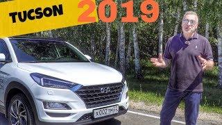 Hyundai Tucson 2019 - тест-драйв Александра Михельсона / Хендай Тусан 2019