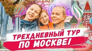 Топ 10 мест, куда сходить в Москве! Парки и достопримечательности. Путешествия по России 2020