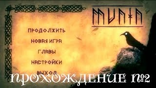 Munin - продолжение прохождения. Серия №2.