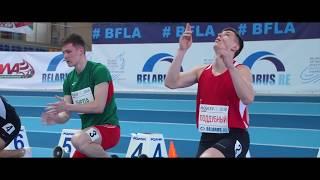 Чемпионат Беларуси по лёгкой атлетике в помещении Могилев   2018