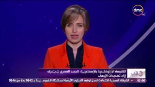الأخبار - الكنيسة الأرثوذكسية بالإسماعيلية : الجسد المصري لن يتمزق إزاء تهديدات الإرهاب
