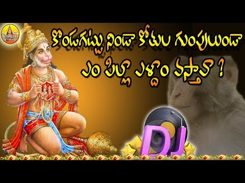 Kondagattu Ninda | Anjaneya swamy Dj Songs Telugu | Lord Hanuman Dj Songs Telugu | Folk Dj Songs