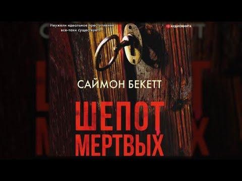 Шепот мёртвых | Саймон Бекетт (аудиокнига)