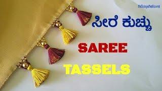 Matte Pearls Saree Kuchu/ಸೀರೆ ಕುಚ್ಚು/Design#55