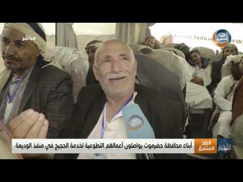 أبناء محافظة حضرموت يواصلون أعمالهم التطوعية لخدمة الحجاج في منفذ الوديعة