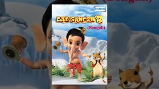 Bal Ganesh 2 - Popular bengali Kids Mythology Movie