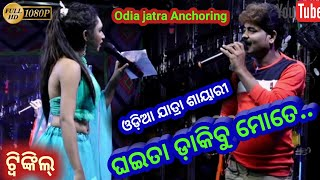 Odia jatra Shayari - ଘଇତା ଡ଼ାକିବୁ ମୋତେ ! - Stage Anchoring Singipur jatra