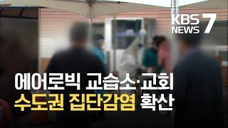 """에어로빅 교습소 48명 확진 등 집단감염 지속…""""수도권…"""