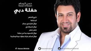 Hassan Al Rassam - em chami | حسن الرسام - ام شامة حفلة دبي