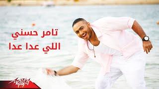 Elly Aada Aada - Tamer Hosny اللى عدا عدا - تامر حسنى