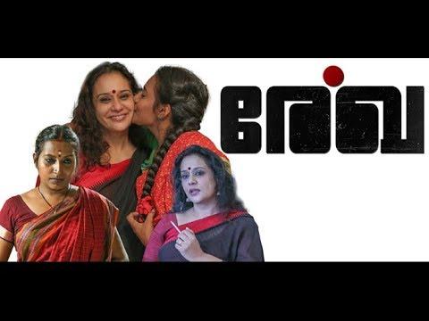 Rekha Malayalam Shortfilm   B Govind Raj   Maala Parvathi