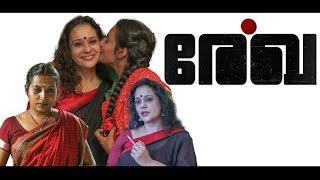 Rekha Malayalam Shortfilm | B Govind Raj | Maala Parvathi