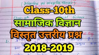Class-10th Social Science Long Question Answer 2018-2019/UP Board Exam 2019/Most Important Question