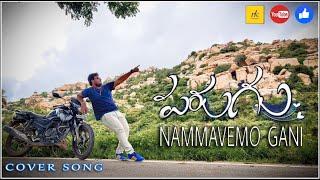 Nammavemo Gani ! Cover Song ! By ! Ramakrishna Nani ! #PARUGU ! Telugu ! Movie
