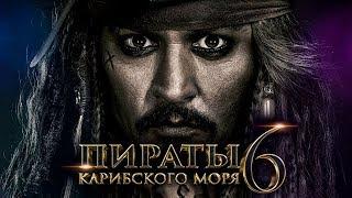 Пираты Карибского моря 6: Сокровища потерянной бездны - Русский трейлер (18+) (Дубляж, 2021)